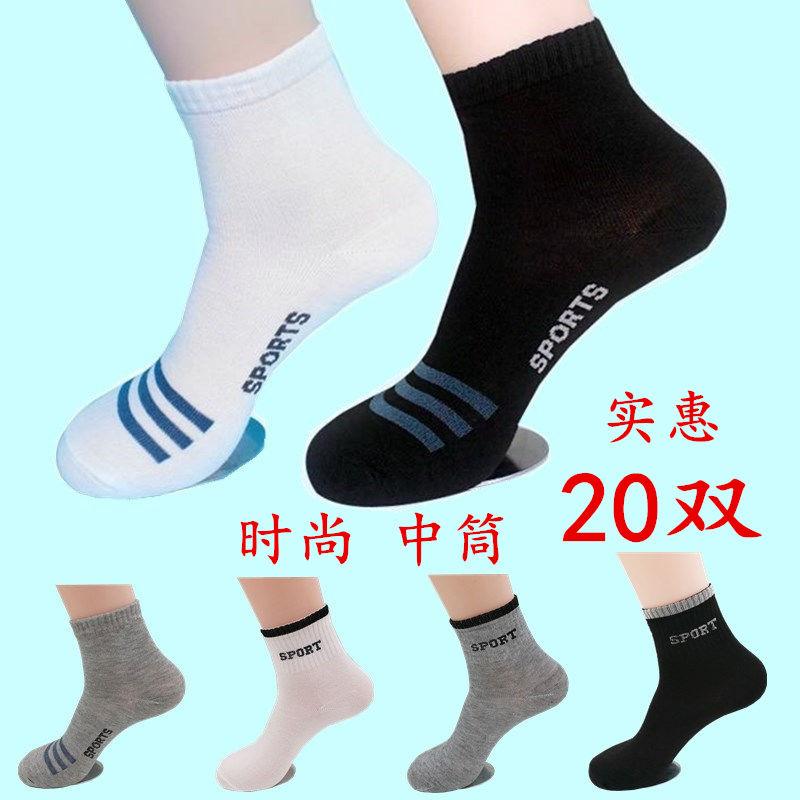 袜子男夏季中筒20双装男士春秋上班工作袜运动短男袜10双薄款夏天