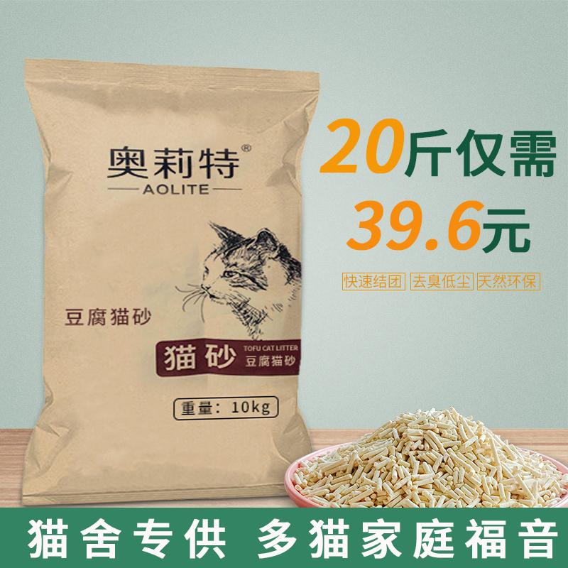 豆腐猫砂除臭无尘大袋10公斤20斤包邮10kg猫咪用品猫舍用豆腐猫沙