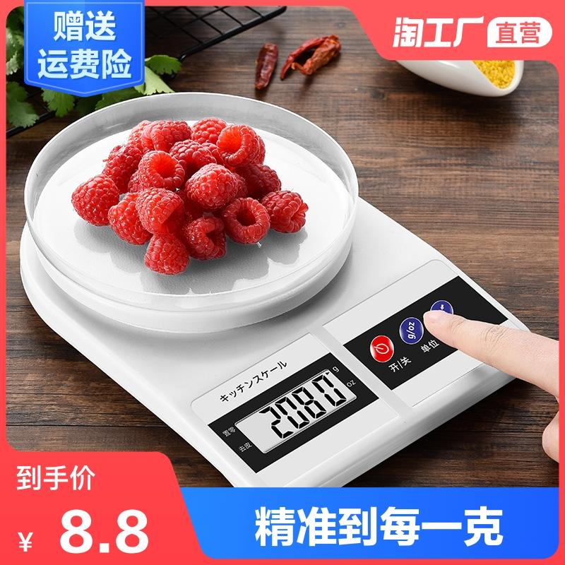 厨房秤烘焙电子秤家用小型电子称0.1g食物克称小秤器厨房称商用