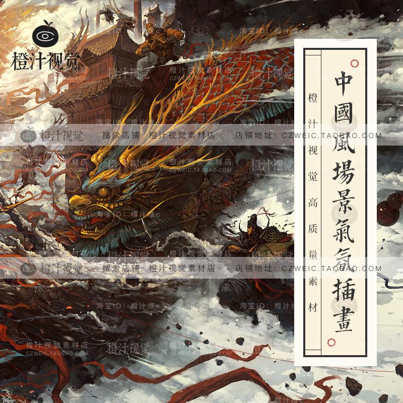 中国风场景气氛图片古风山水建筑武侠仙侠CG原画游戏设定临摹素材