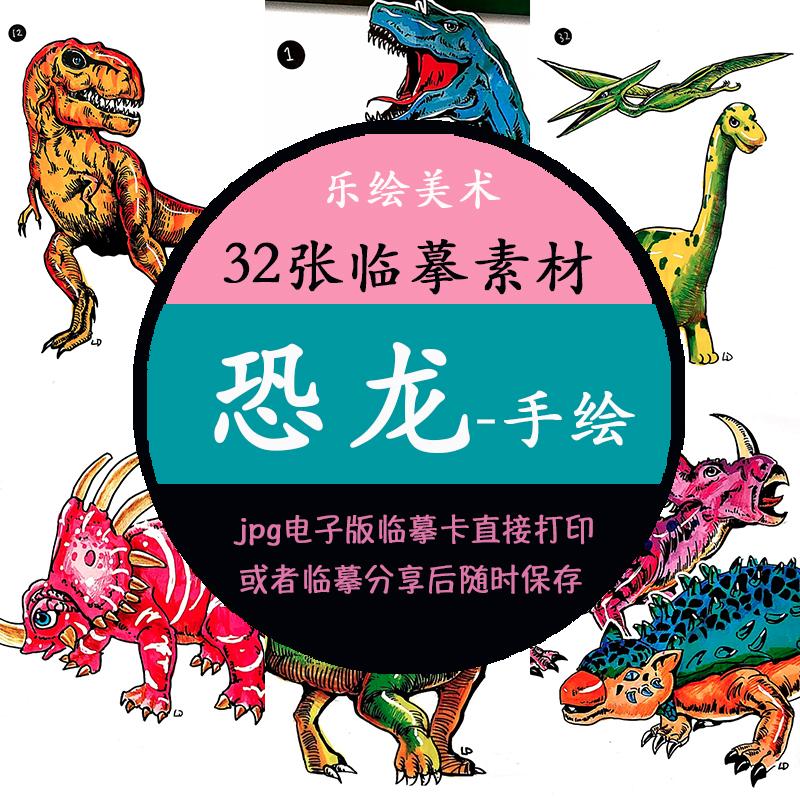 少儿童恐龙素材 纯手绘电子版图片32张 可打印A5大小 无水印