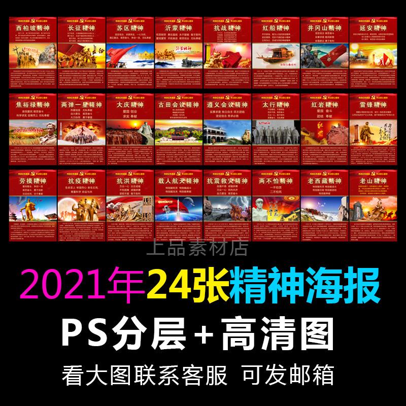 2021年24张革命精神海报中国传统精神展板PS设计图片素材模板