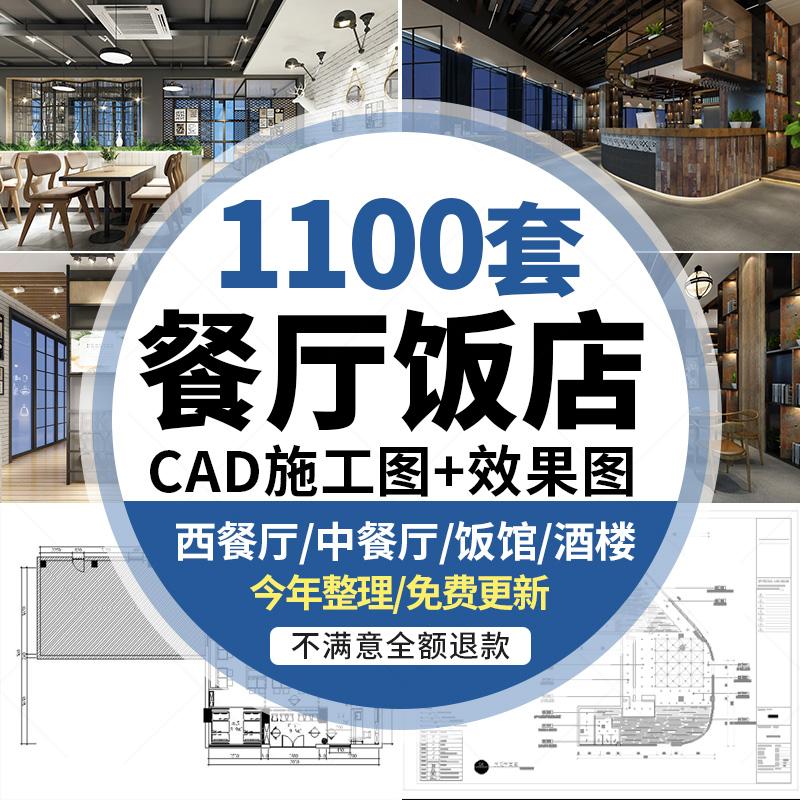 餐饮空间CAD施工图 3D效果图平面西餐中式茶餐厅快餐饭店食堂素材