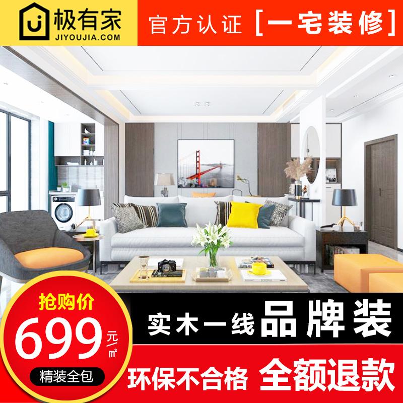 上海装修设计全包装修公司旧房改造全屋家装设计效果图出租房简装