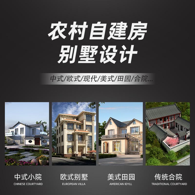 别墅设计图纸乡村现代简单农村自建房设计效果图二三层带庭院房屋