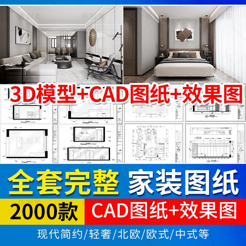 室内设计家装CAD全套施工图纸平立面图库效果图块节点大别墅素材
