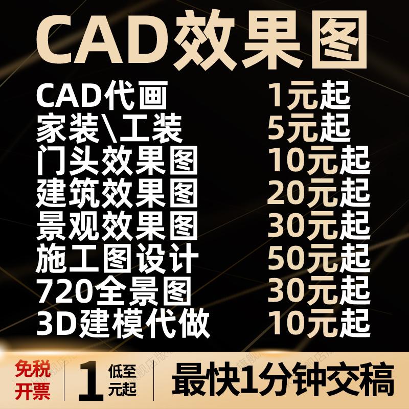 3D效果图制作CAD代画施工图纸家装修3dmax建模su鸟瞰室内设计代做