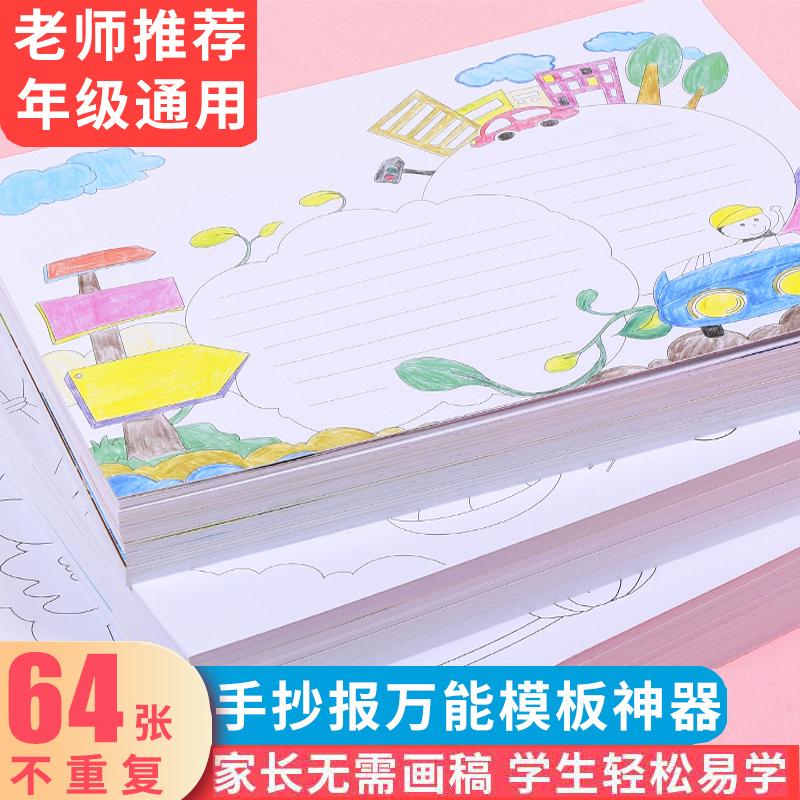 小学生手抄报模版A4半成品通用彩色A3手抄报万能8K手绘校园黑板报
