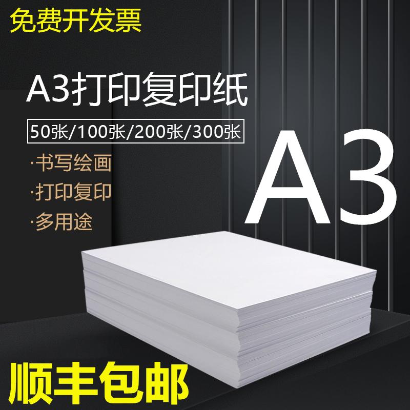 a3打印纸a3绘图纸a3纸手抄报a3画纸复印纸a3纸白纸80g100g120ga4