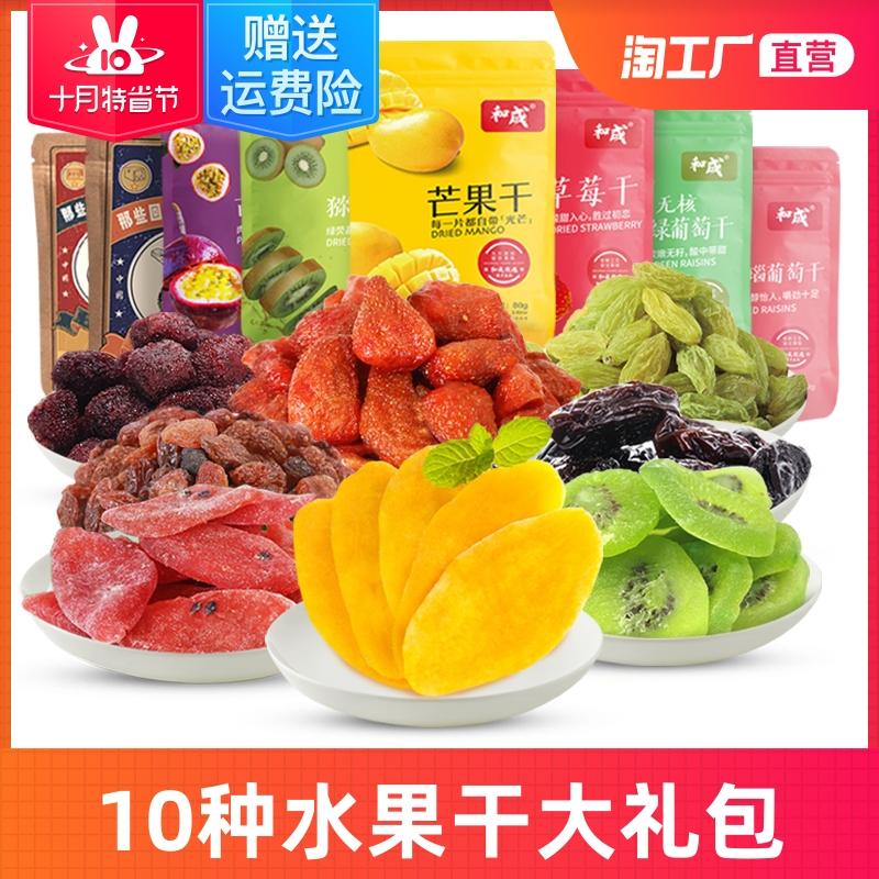 和成水果干零食大礼包500g组合混合芒果葡萄果脯干儿时怀旧零食