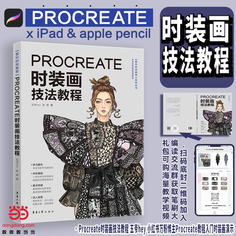 当当网 正版书籍 Procreate时装画技法教程  小红书万粉博主Procreate教程入门时装画演示服装画人体款式图、效果图印花设计