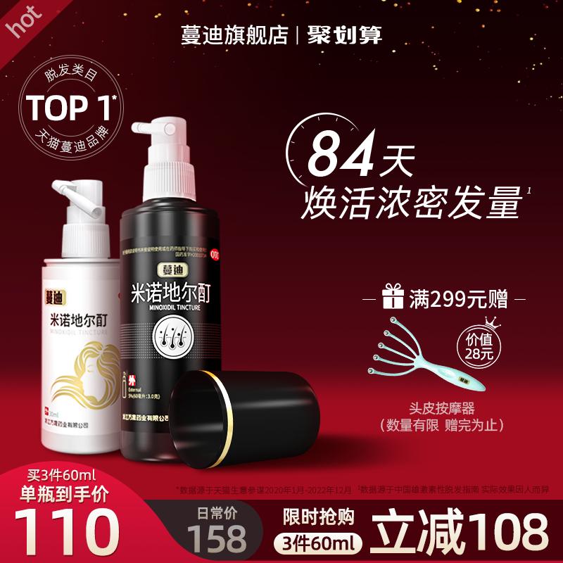 蔓迪米诺地尔酊喷雾防脱生发增发密育发际线增长液洗发水男女护发