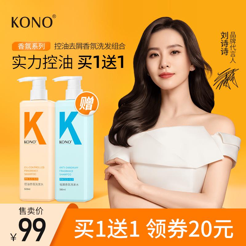 【刘诗诗同款】KONO香氛洗发水去屑控油香味持久清爽蓬松洗护正品