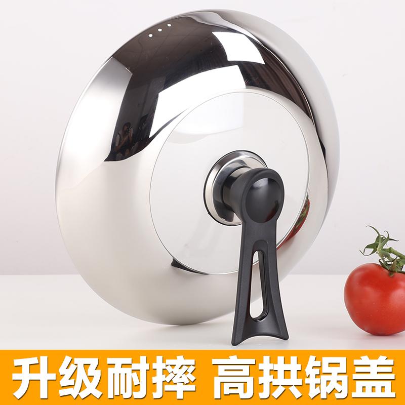 通用苏泊尔锅盖玻璃盖不锈钢炒锅炒菜锅盖子大锅盖28/30/32/34cm