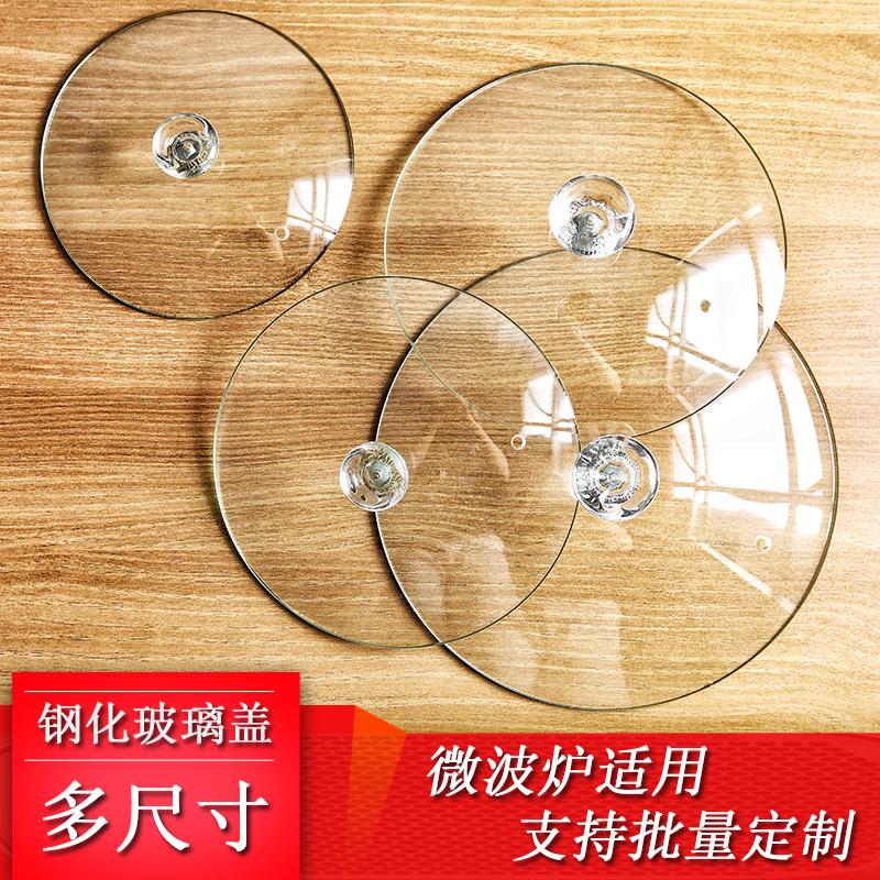 钢化玻璃锅盖无包边 圆形通用砂锅玻璃盖子 透明煲盖多款20cm包邮
