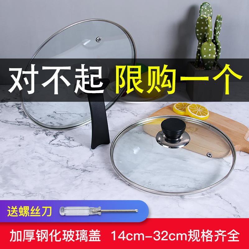 通用玻璃锅盖钢化耐高温家用小号透明盖子圆形26 28 30 32CM包邮