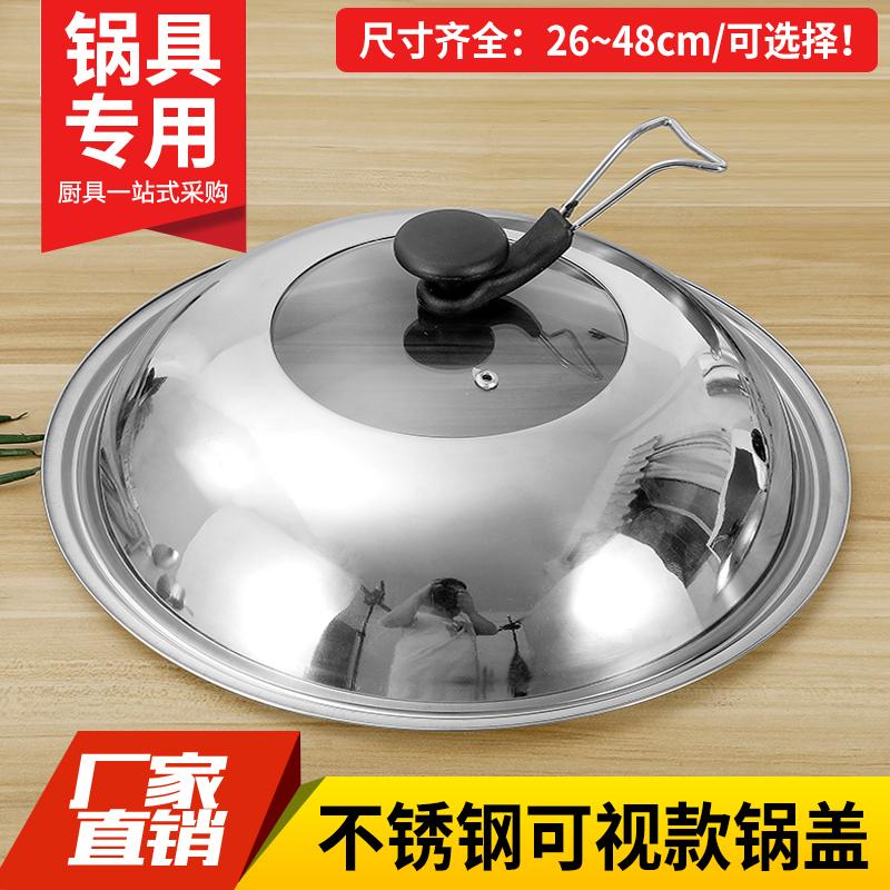 不锈钢锅盖家用炒菜炒锅盖子32cm34cm炒锅可视锅盖通用透明玻璃盖