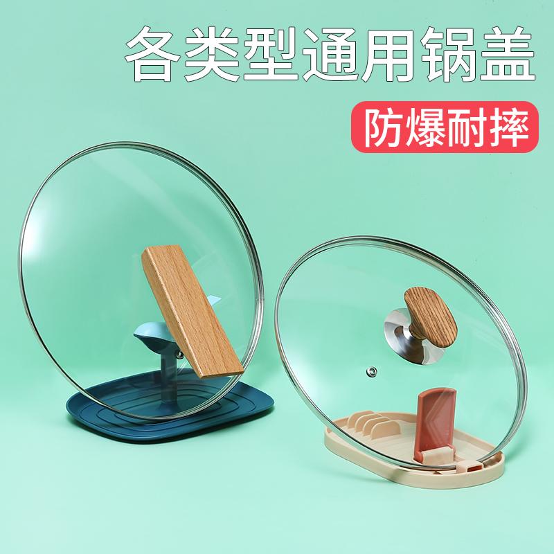 锅盖防爆防烫透明钢化玻璃炒菜锅盖提手锅盖帽通用耐热锅盖头配件