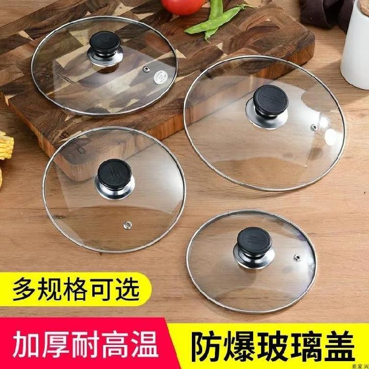大号24cm钢化玻璃盖锅盖配件尺寸齐全透明钢化玻璃17公分23cm19cm