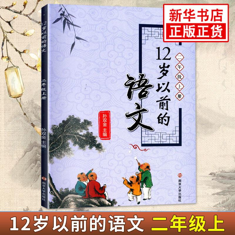 12岁以前的语文二年级上册 孙双金主编 南京大学出版社 十二岁以前的语文2年级上册 小学生教辅 国学诗歌儿童经典文学 新华正版