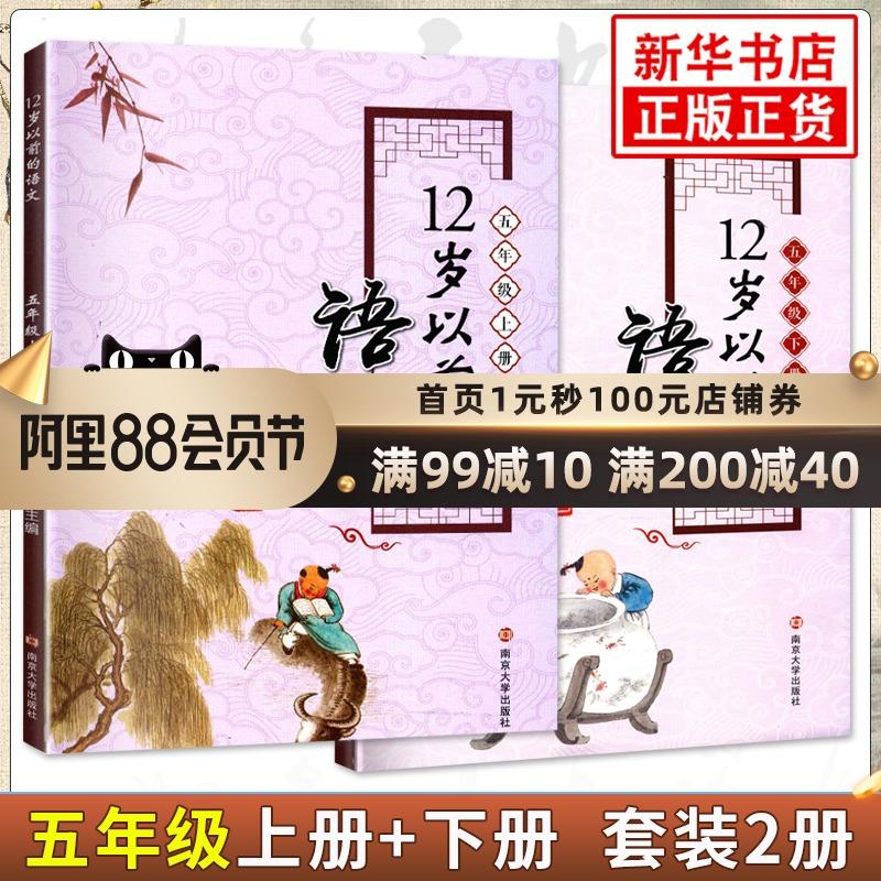 【套装2册】12岁以前的语文五年级上下册 孙双金主编 南京大学出版社 十二岁以前的语文5年级上册 小学教辅儿童文学国学经典诗歌