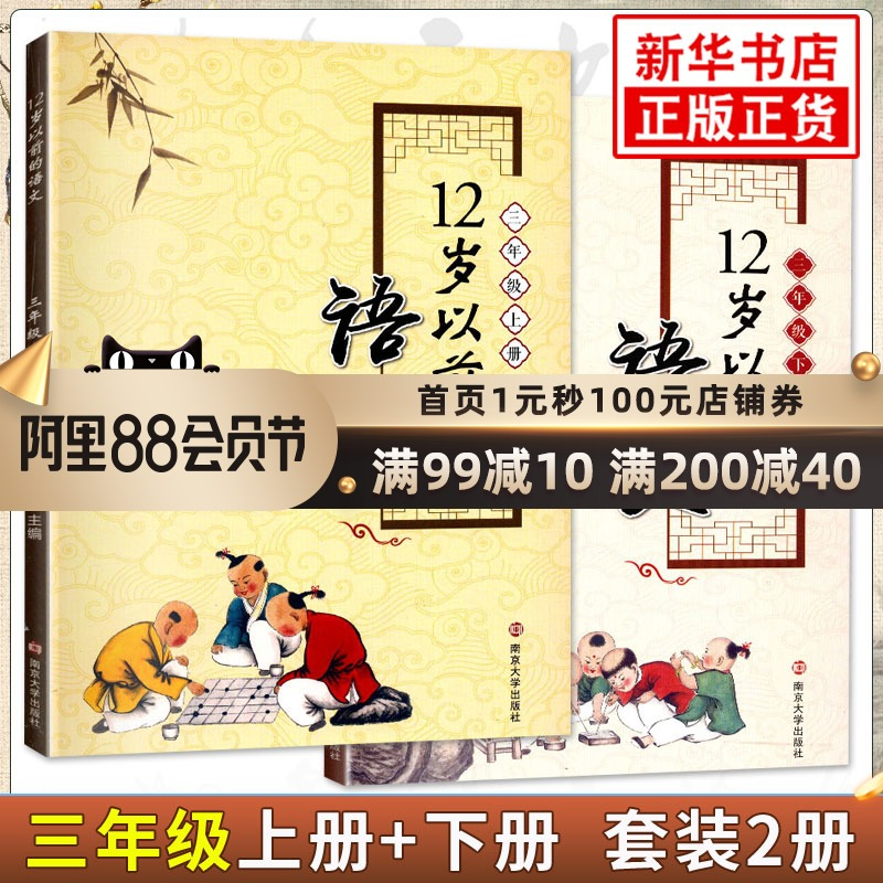 【套装2册】12岁以前的语文3年级上下册 南京大学出版社 孙双金主编 十二岁以前的语文三年级 小学生教辅 国学经典诗歌儿童文学