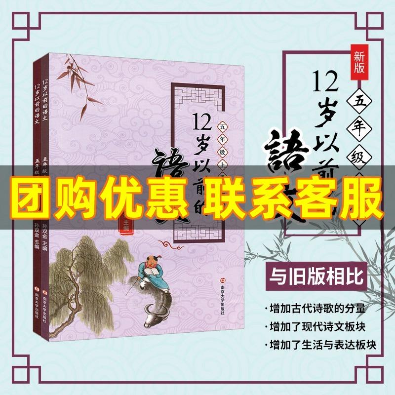 【套装2册】12岁以前的语文 五年级上下册 孙双金主编 南京大学出版社 十二岁以前的语文5年级上下册小学教辅儿童文学国学经典诗歌