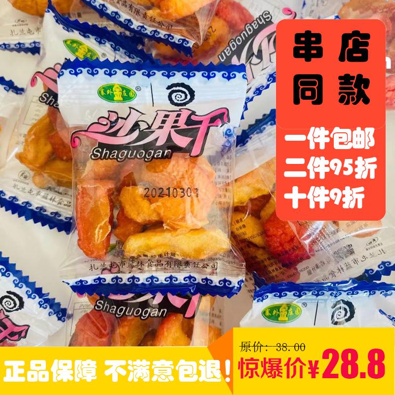 塞外金庄园沙果干 很久以前串店同款 儿童孕妇开胃零食无添加包邮
