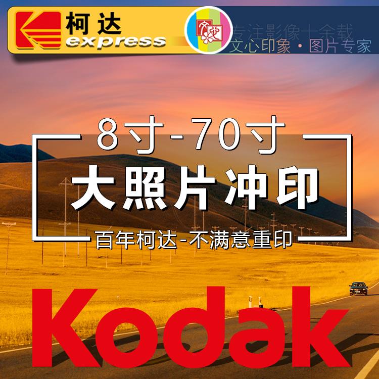 柯达洗照片冲印放大照片101216尺寸艺术微喷相框挂墙图片打印定制