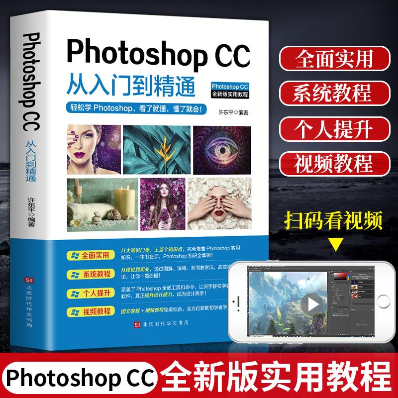 2020正版ps教程全套photoshop6软件完全自学从入门到精通零基础教学图片照做图抠图处理调色人像修图淘宝美工平面设计视频教材书籍