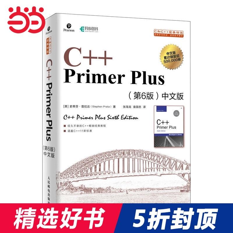 【当当网 正版】C++ Primer Plus中文版第六6版 C++程序设计从入门到精通 零基础自学C++编程语言教程计算机程序设计