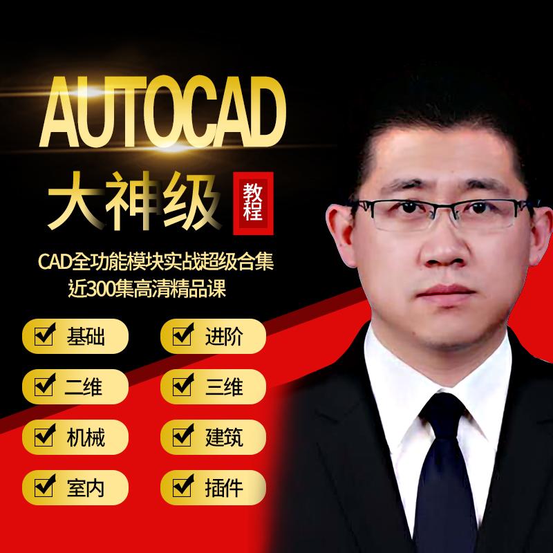 CAD视频教程autocad机械制图室内设计施工图零基础到精通视频课程