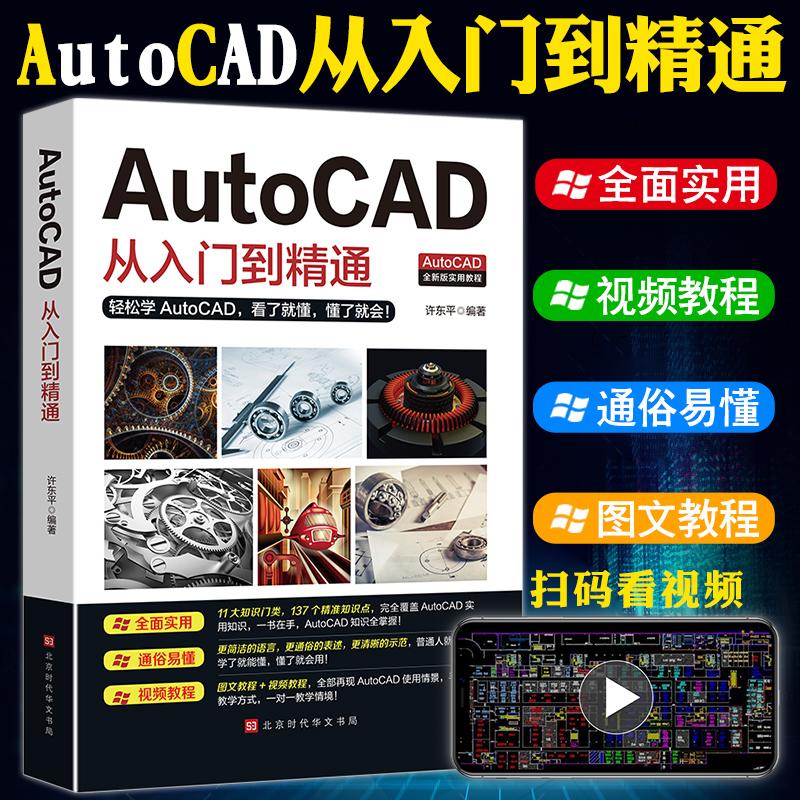正版送视频+软件安装包2021新版Autocad从入门到精通电脑机械制图绘图画图室内设计建筑autocad自学教材零基础CAD基础入门教程书籍