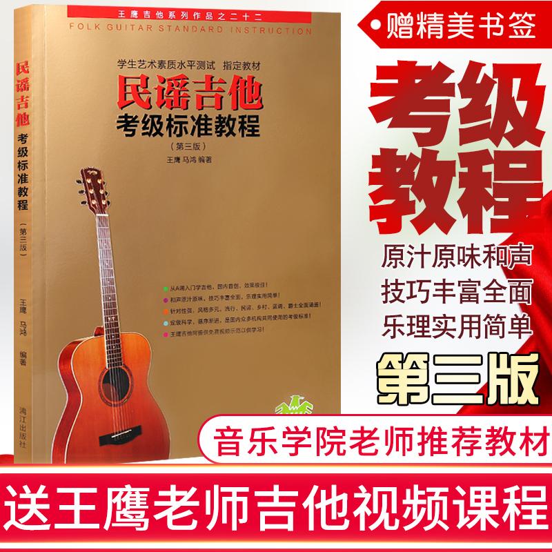 正版民谣吉他考级标准教程第三版王鹰吉他书初学者零基础自学入门弹唱吉他谱吉他教材基础乐理知识学生艺术素质水平测试教材1-10级