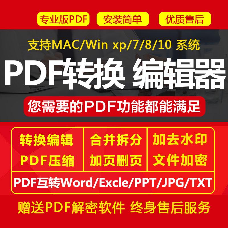 pdf转word在线代转换ppt图片excel压缩合并拆分去水印pdf编辑软件