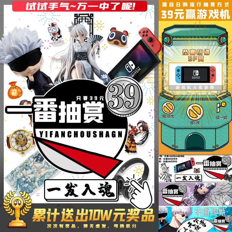 一番赏购买次数在线扭蛋机盲盒福袋动漫周边原神二次元手办游戏机