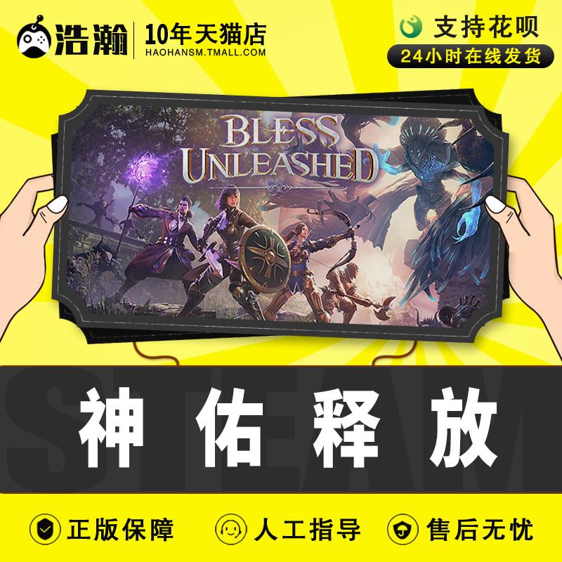 Steam中文PC正版游戏 神佑释放 终极创始人礼包 大型多人在线 冒险 浩瀚数码