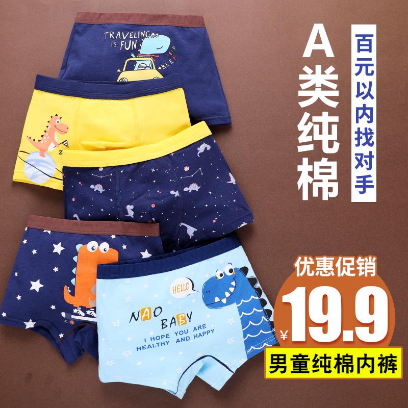 儿童纯棉内裤男童平角裤夏季宝宝男孩四角短裤小童小孩中大童12岁
