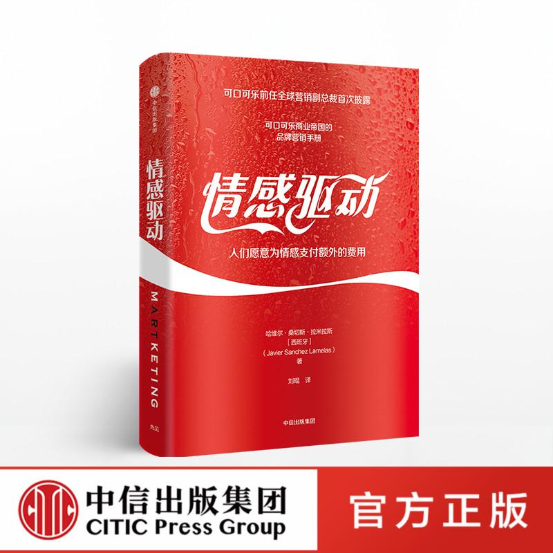 情感驱动:人们愿意为情感支付额外的费用 披露可口可乐营销核心法则 哈维尔·桑切斯·拉米拉斯著 品牌经营广告营销书籍