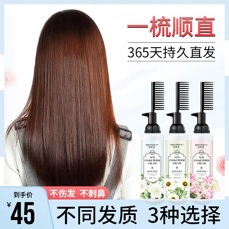 忆丝芸直发膏软化剂免拉自然家用不永久定型柔顺剂头发洗直软化膏