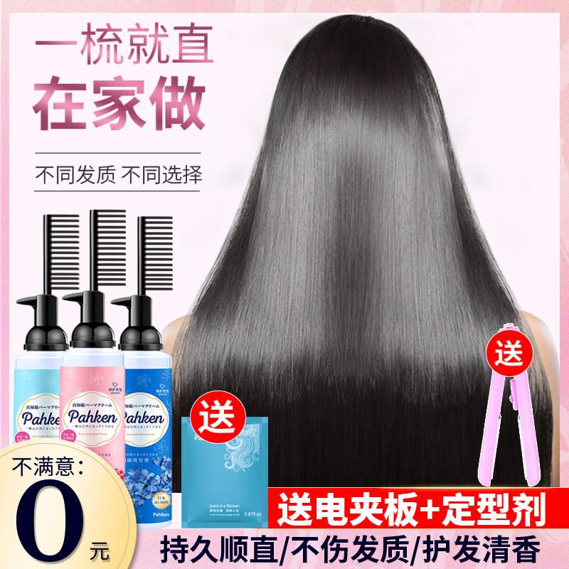 直发膏一梳直免夹免拉直膏头发软化柔顺剂女洗直发药水家用离子烫