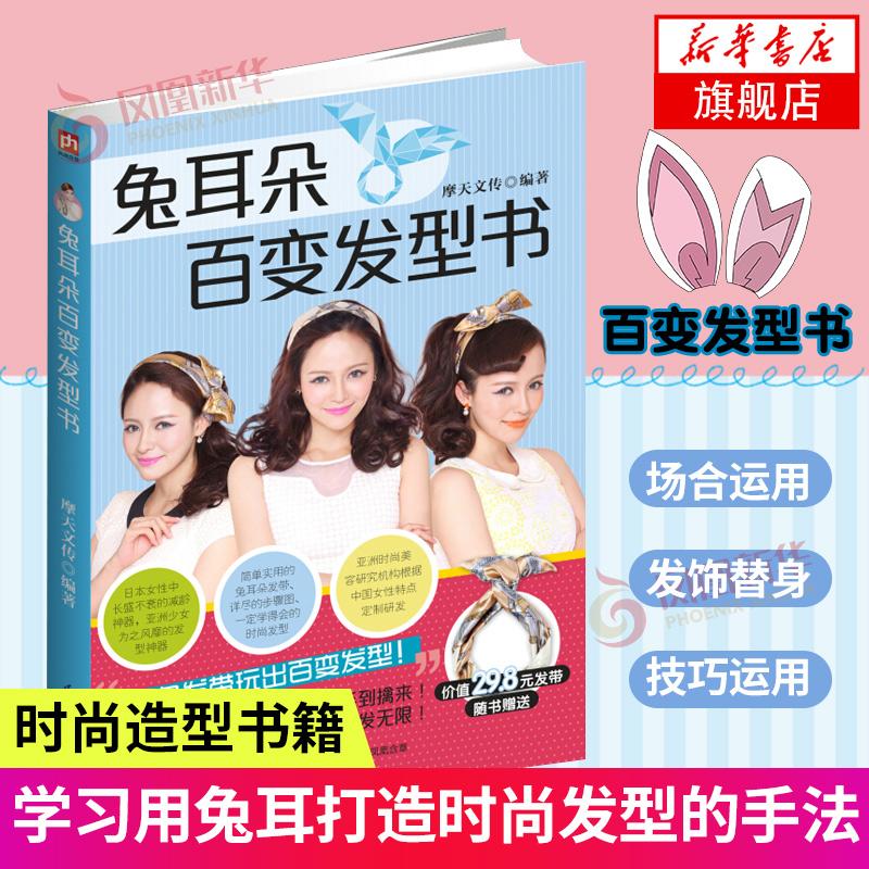 兔耳朵百变发型书 发型设计实例教程 发型造型教程 发型盘发造型编发教程书 娱乐时尚 美容美体化妆 发型改变脸型 美容美体化妆书