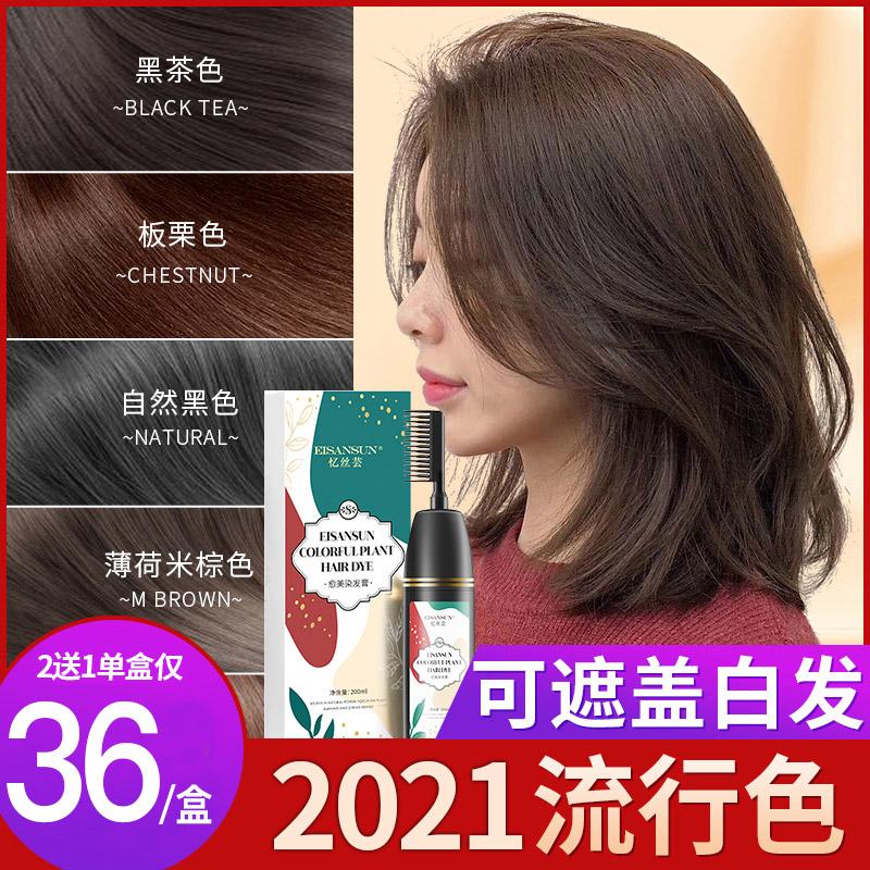 忆丝芸一梳彩染发剂2021流行色纯自己在家植物染头发膏女黑茶天然