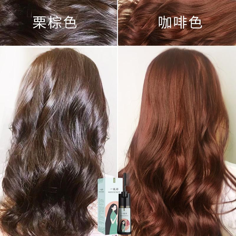 2021流行色显白纯自己在家植物染发剂泡泡沫染头发膏天然无刺激女