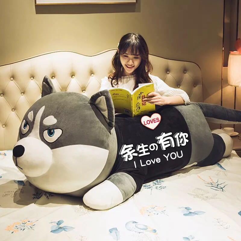 哈士奇毛绒玩具狗公仔抱枕女生睡觉可爱床上布娃娃玩偶抱抱熊大号