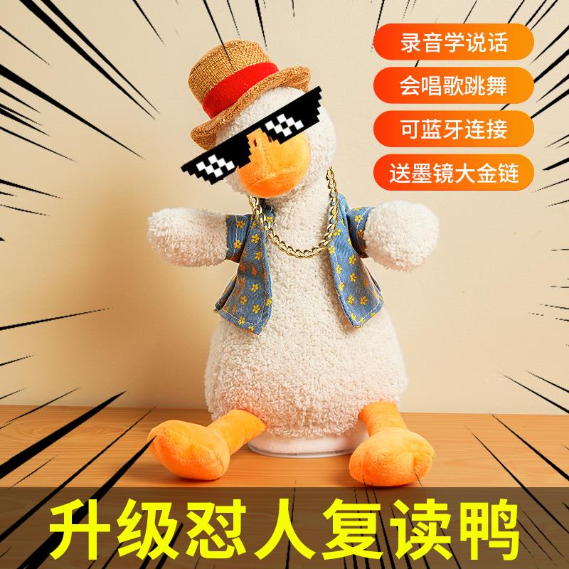 沙雕复读鸭会学说话的小鸭子网红玩具正版怼人玩偶机儿童公仔娃娃
