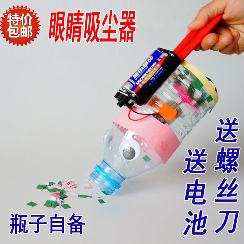 diy创意吸尘器 儿童科学实验玩具学生科技小制作小发明手工材料包
