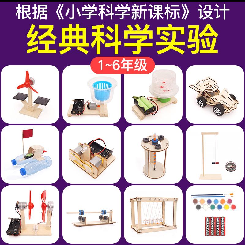 科学小实验套装小学生科技手工制作材料儿童电路物理玩具发明器材