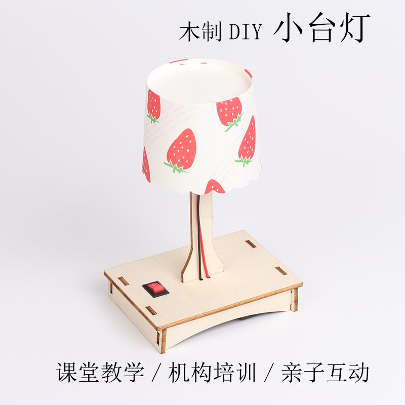 科技小制作小发明小学生手工科学物理实验材料儿童diy木质小台灯