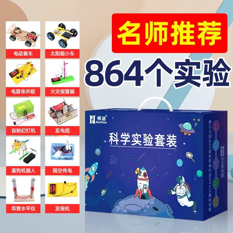 儿童科学实验套装玩具小学生科技发明小制作器材手工材料包幼儿园
